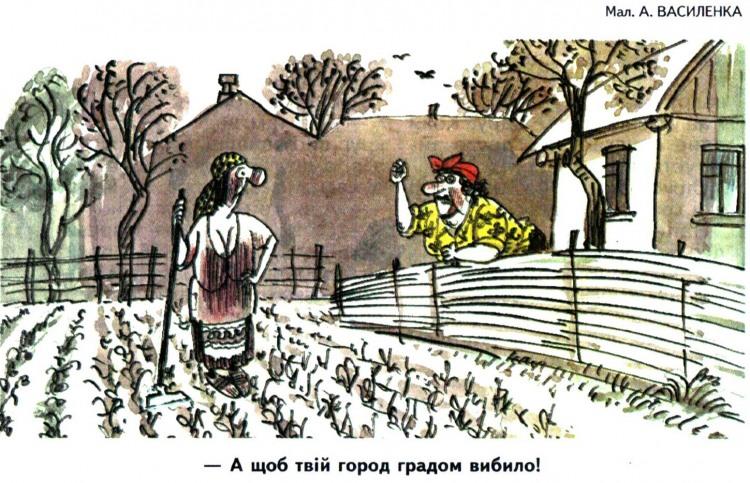 Малюнок  про сусідів, злість, город журнал перець