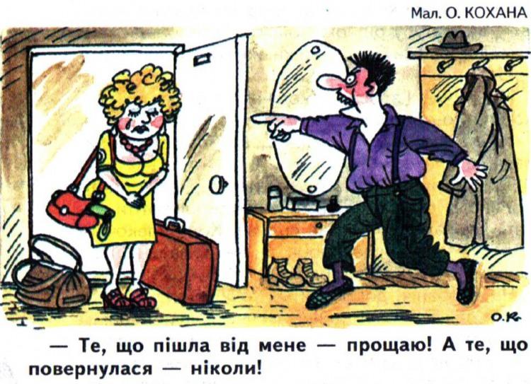 Малюнок  про чоловіка, дружину, розставання, пробачення журнал перець