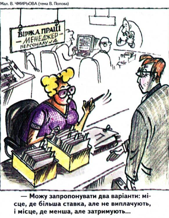 Малюнок  про роботу, пошук журнал перець