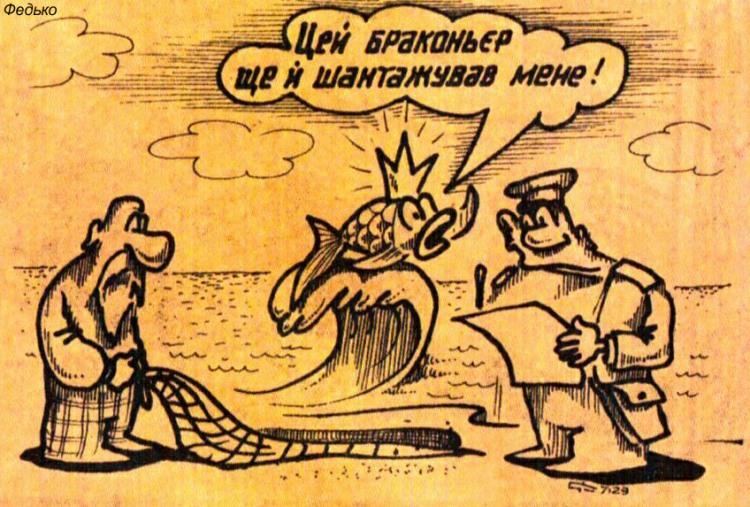 Малюнок  про золоту рибку, браконьєрів, шантаж журнал перець