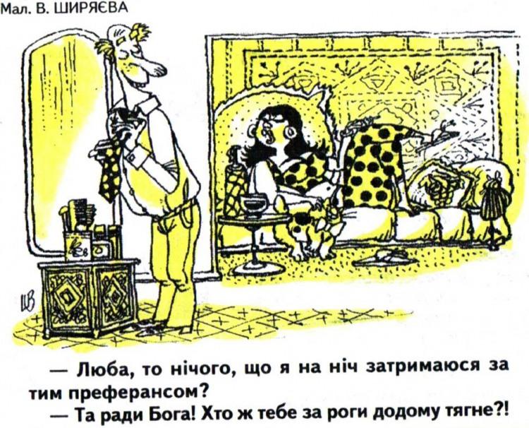 Малюнок  про чоловіка, дружину, роги, цинічний журнал перець