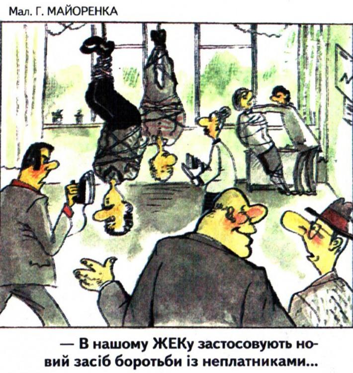 Малюнок  про жкг, боржників, тортури, жорстокий, чорний журнал перець