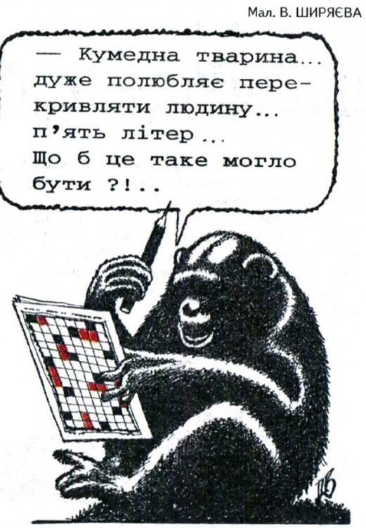Малюнок  про мавп, кросворди журнал перець