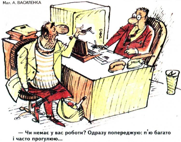Малюнок  про прийом на роботу журнал перець