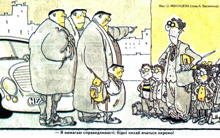 Малюнок  про школу, багатих, бідних журнал перець