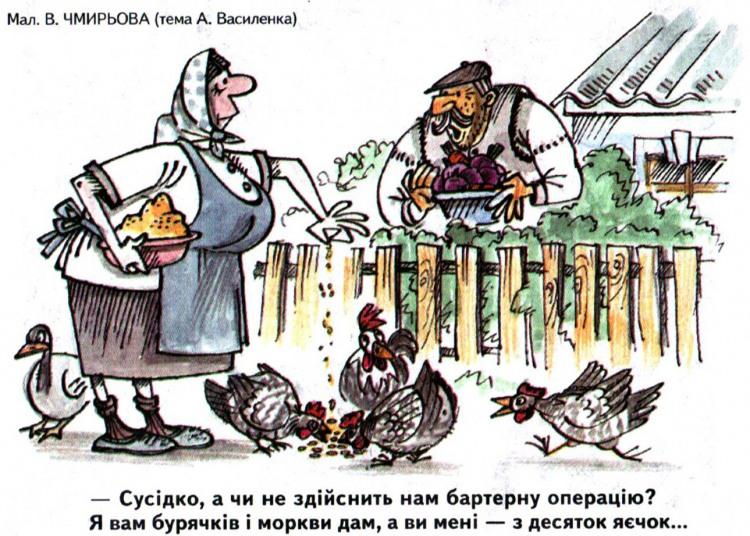 Малюнок  про сусідів, село журнал перець
