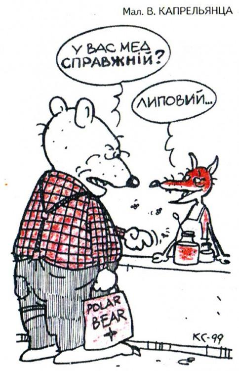 Малюнок  про мед, звірів, гра слів журнал перець