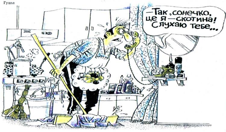 Малюнок  про чоловіка, підкаблучників журнал перець