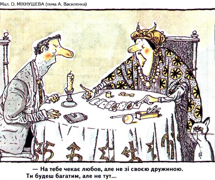 Малюнок  про ворожку, ворожіння журнал перець