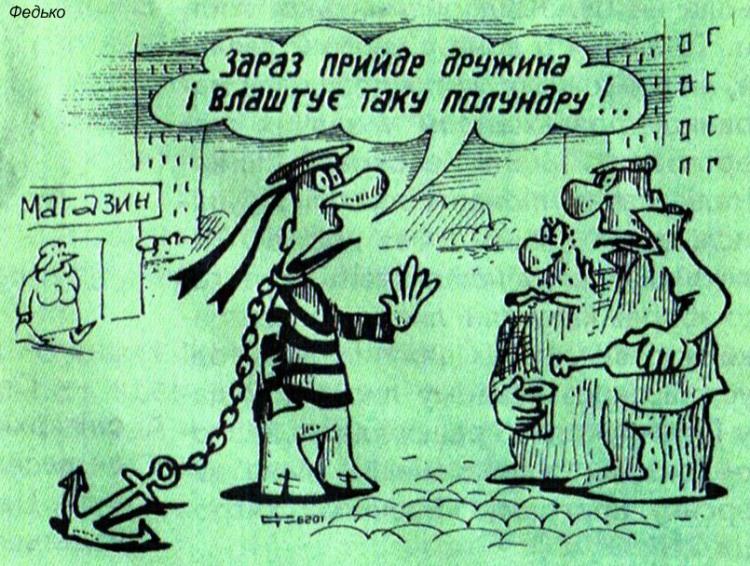 Малюнок  про моряків, алкоглоль журнал перець
