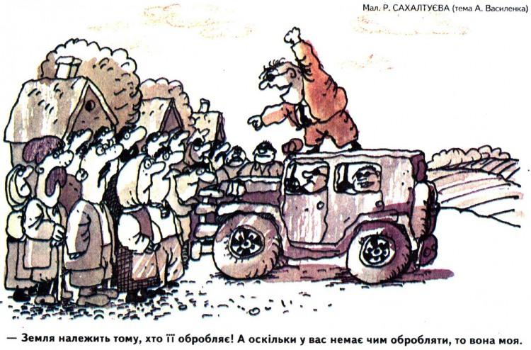 Малюнок  про землю, село журнал перець