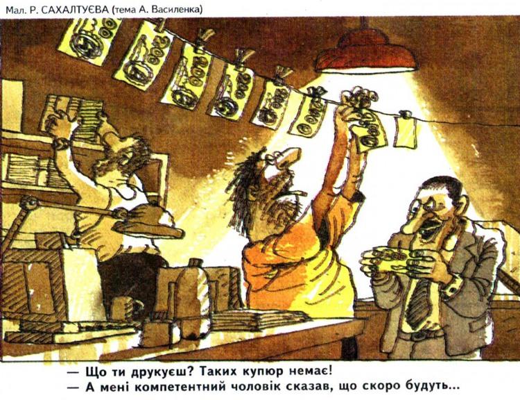 Малюнок  про підробки, гроші журнал перець