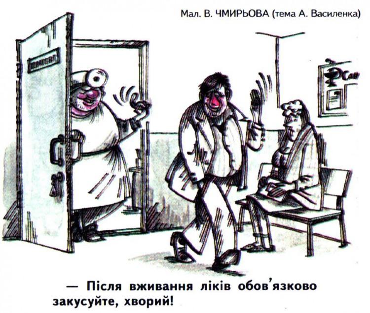 Малюнок  про лікарів, пацієнтів, ліки, закуску журнал перець