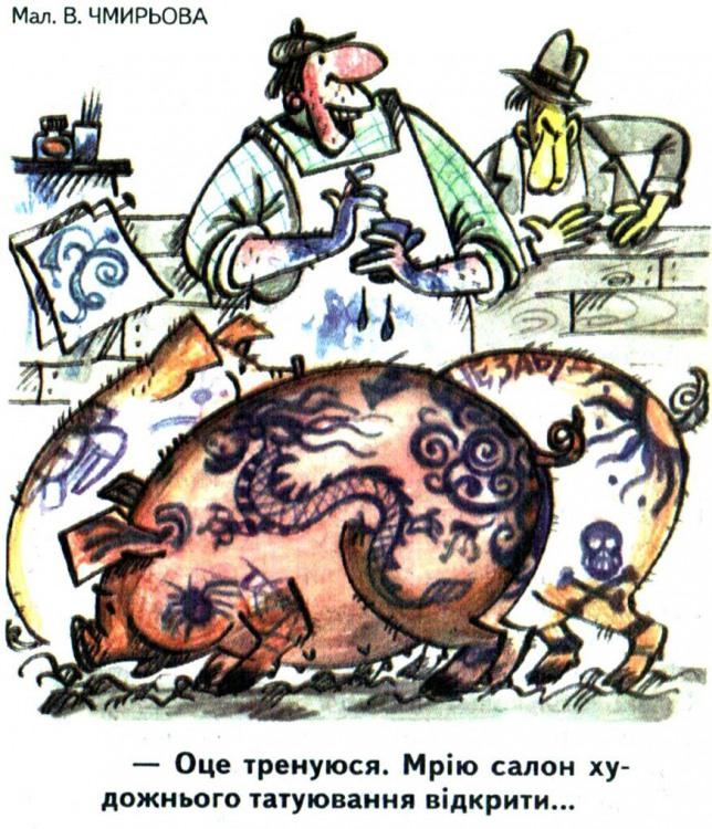 Малюнок  про свиней, татуювання журнал перець