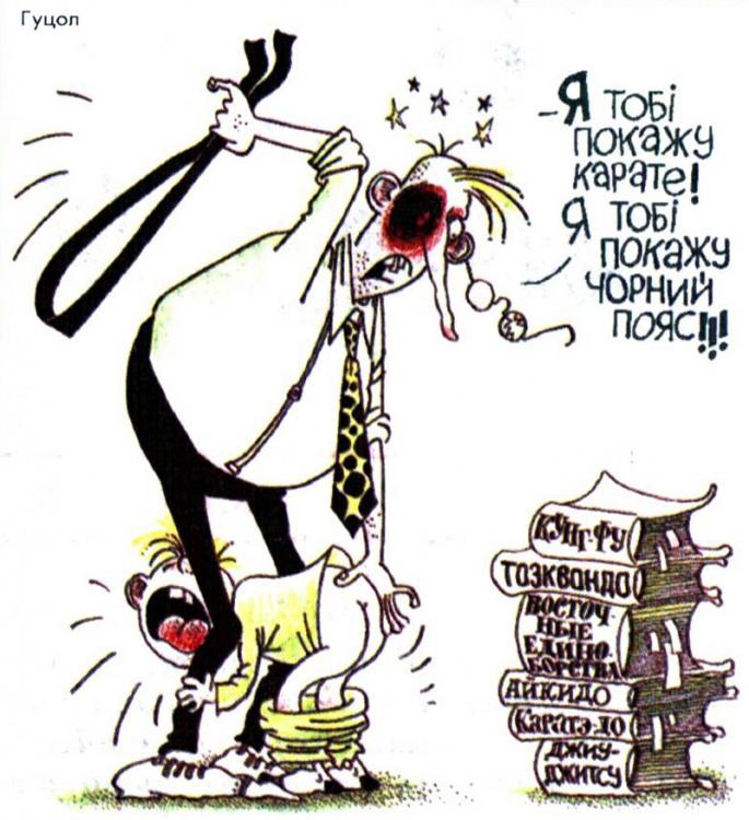 Малюнок  про тата, сина, карате, покарання журнал перець