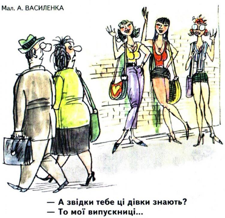 Малюнок  про повій, випускників журнал перець