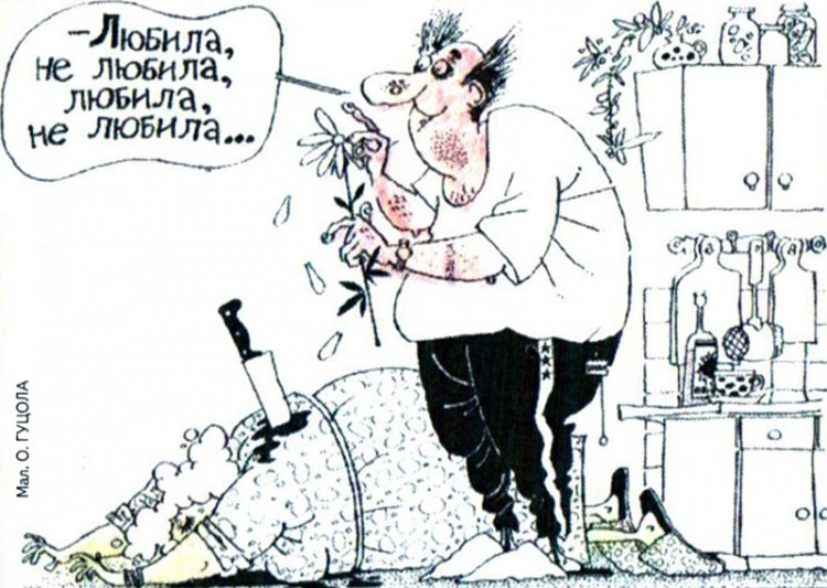 Малюнок  про чоловіка, дружину, вбивство, чорний, жорстокий журнал перець