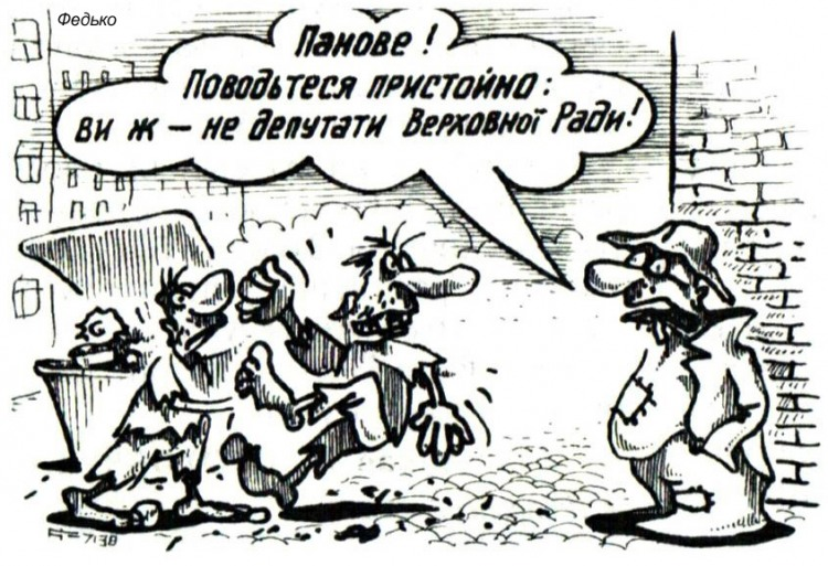 Малюнок  про жебраків, бійку журнал перець