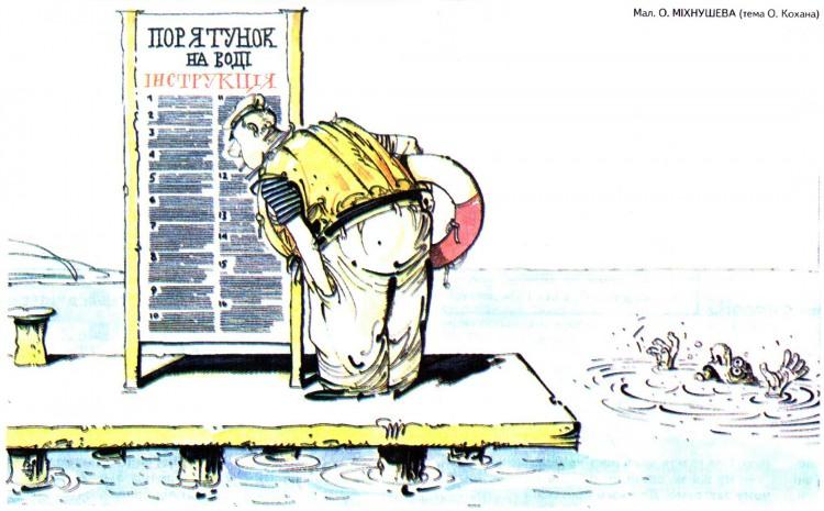 Малюнок  про рятувальників, чорний журнал перець