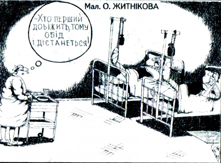 Малюнок  про лікарню, чорний, жорстокий журнал перець