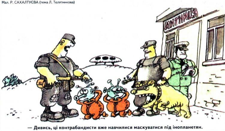 Малюнок  про інопланетян, митницю журнал перець