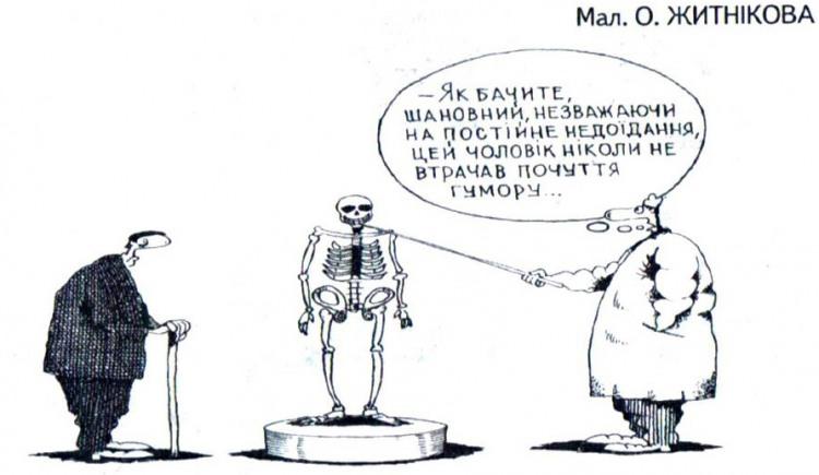 Малюнок  про лікарів, скелет, почуття гумору, цинічний журнал перець