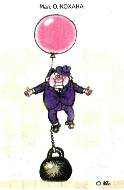 Малюнок  про кульки журнал перець