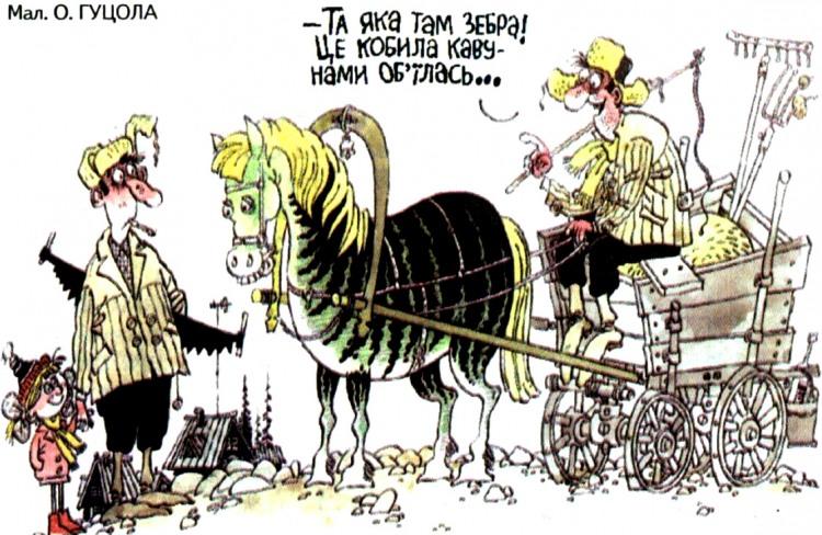 Малюнок  про коней, кавун журнал перець