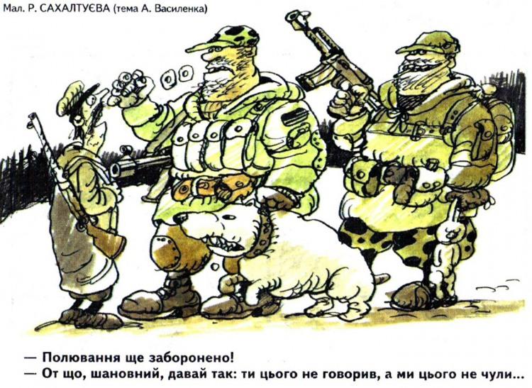 Малюнок  про браконьєрів, мисливців журнал перець