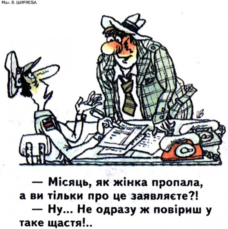 Малюнок  про міліцію, чоловіка, дружину журнал перець
