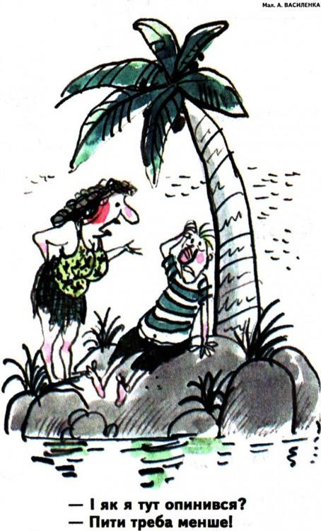 Малюнок  про чоловіка, дружину, безлюдний острів журнал перець