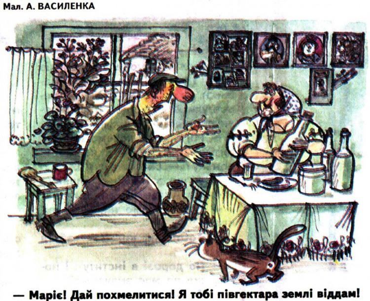 Малюнок  про похмілля журнал перець