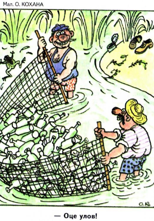 Малюнок  про пляшку, забруднення журнал перець