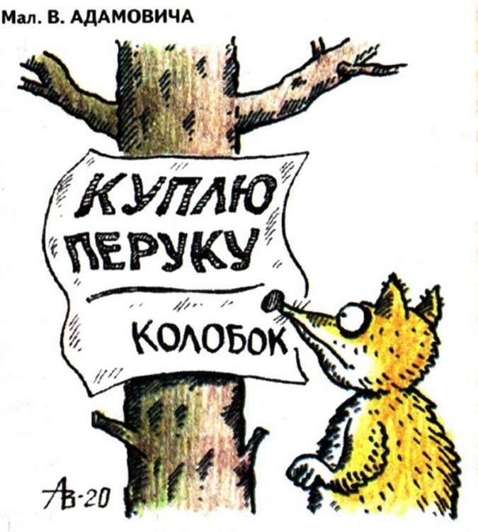 Малюнок  про колобка, перуку, лисицю, оголошення журнал перець