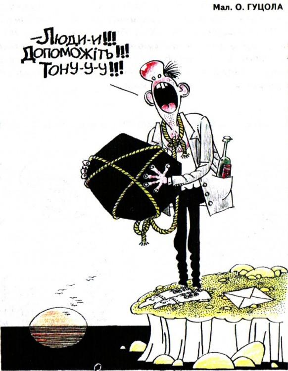 Малюнок  про самогубство журнал перець