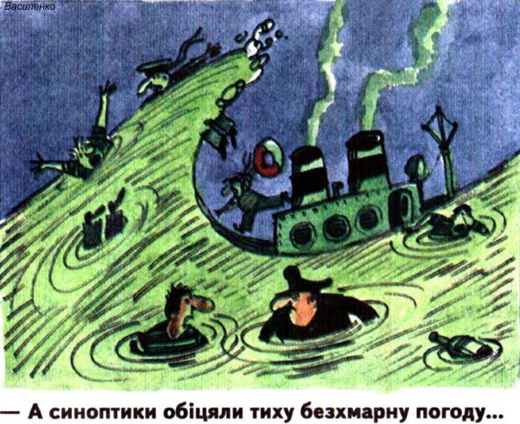 Малюнок  про корабельну аварію, погоду, метеорологів журнал перець