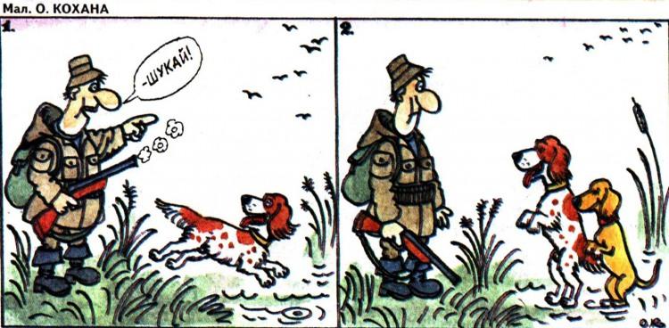 Малюнок  про мисливців, собак журнал перець