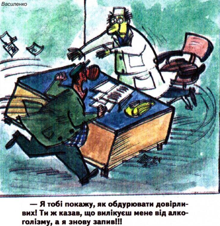 Малюнок  про лікарів, п'яниць журнал перець