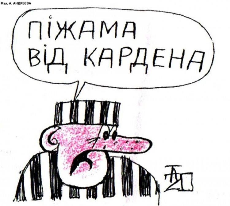 Малюнок  про піжаму, в'язницю журнал перець