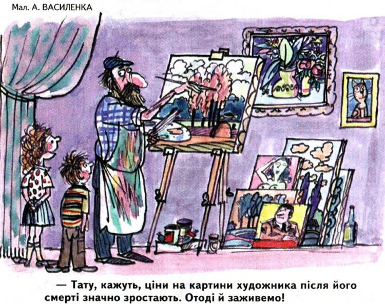 Малюнок  про дітей, тата, художників, чорний журнал перець