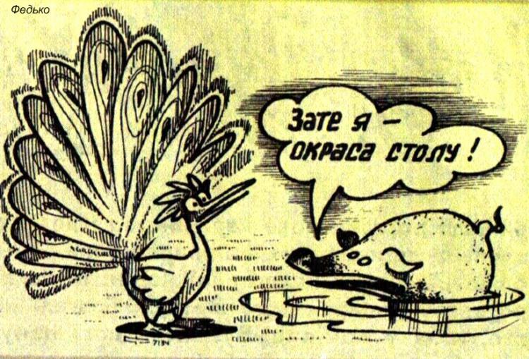 Малюнок  про павича, свиней журнал перець