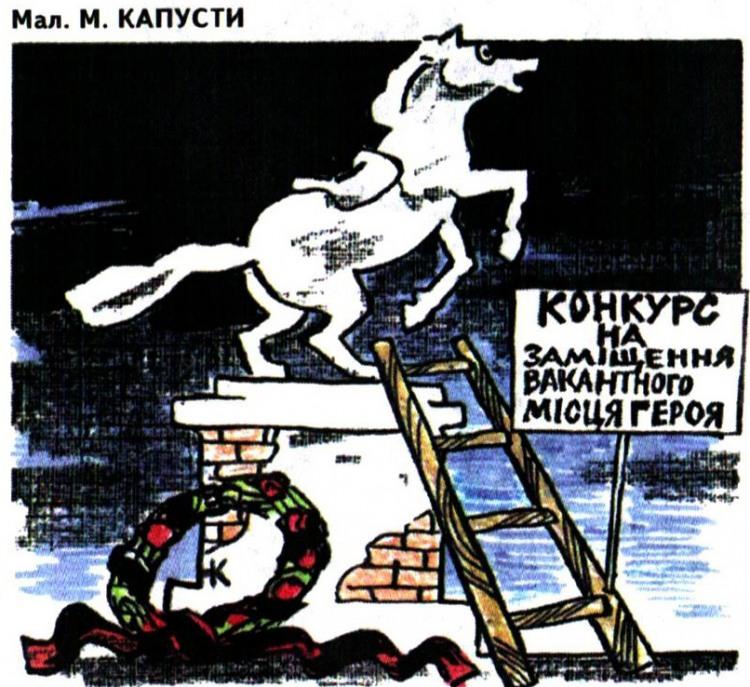 Малюнок  про статую, героїв журнал перець