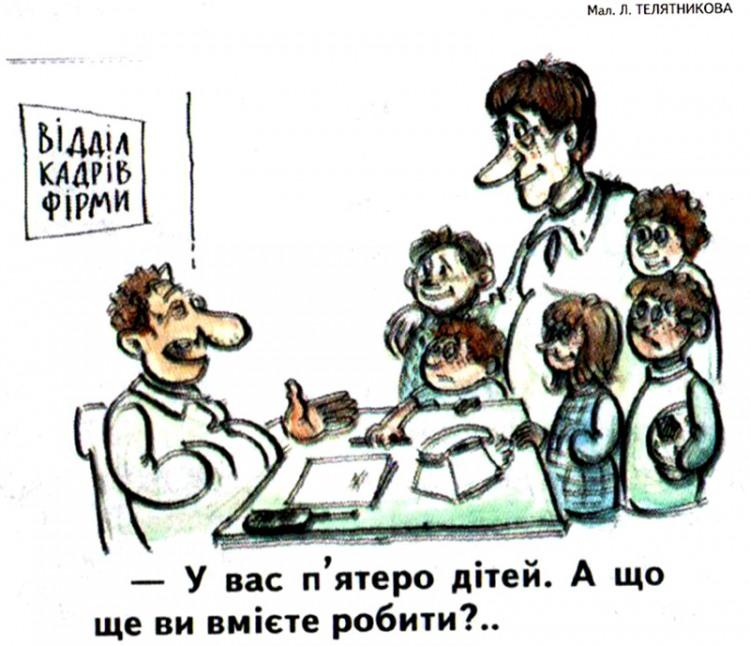 Малюнок  про прийом на роботу, дітей журнал перець