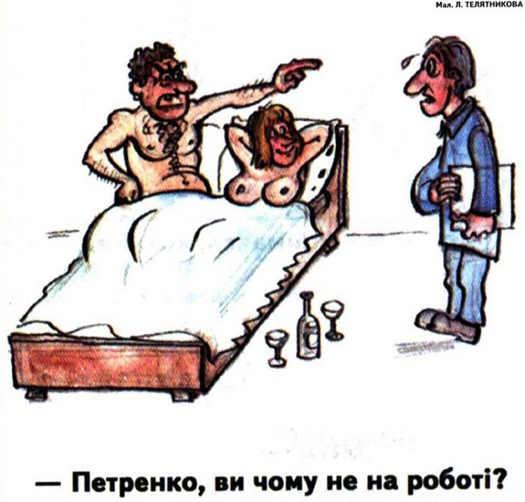 Малюнок  про чоловіка, дружину, коханців, подружню невірність, начальника, вульгарний журнал перець