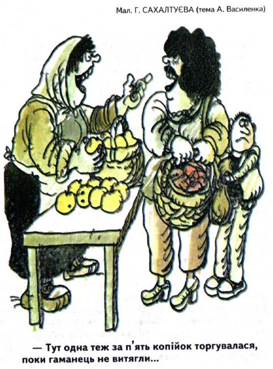 Малюнок  про ринок, торгівлю журнал перець