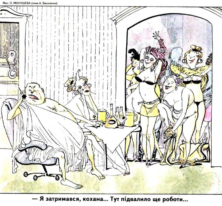 Малюнок  про чоловіка, дружину, роботу, подружню невірність, вульгарний журнал перець