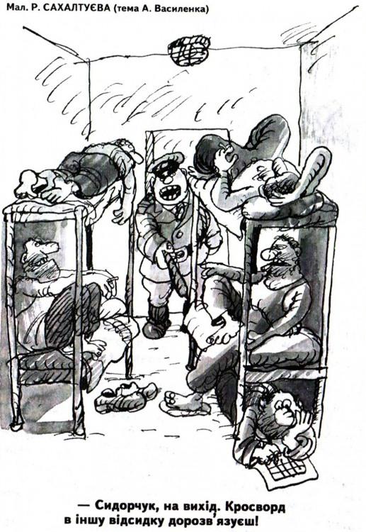 Малюнок  про в'язницю, кросворди журнал перець