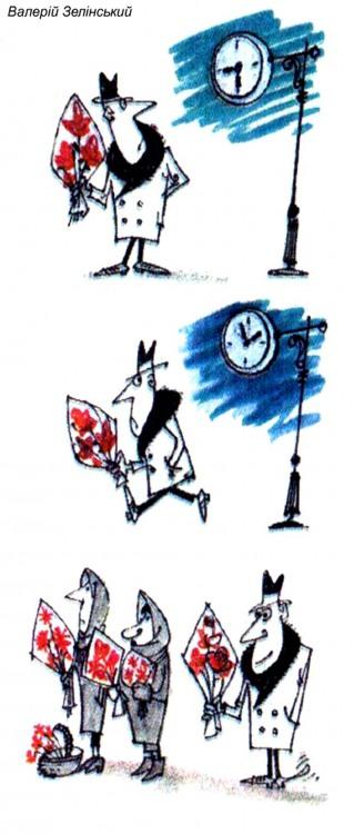Малюнок  про побачення, квіти журнал перець