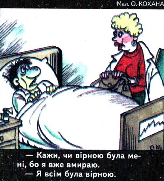 Малюнок  про чоловіка, дружину о вірність, чорний журнал перець