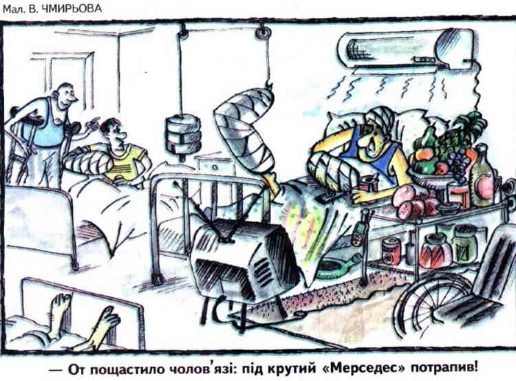 Малюнок  про лікарню, пацієнтів, дтп журнал перець